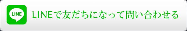 新横浜のメンズエステ 「AQUAアクア」