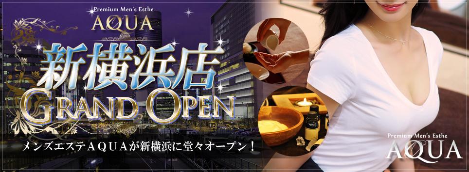新横浜オープン